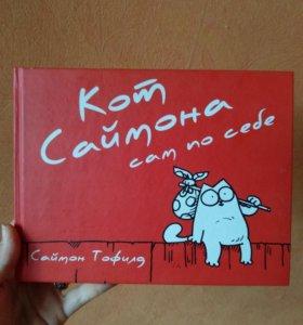 Книга кот Саймон