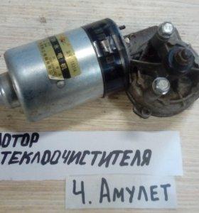 мотор стеклоочистителя чери амулет