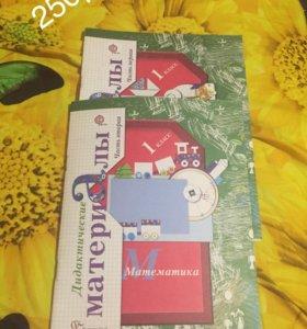 Учебники и тетради для 21 школы