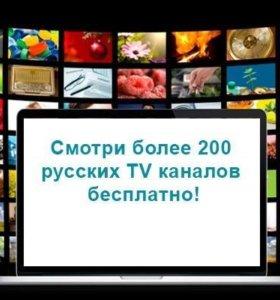 ТВ без абонентской платы