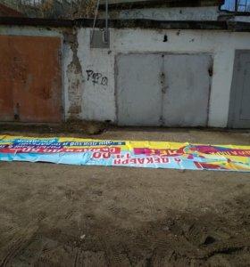Баннер бу для укрытия досок 2*7 метра