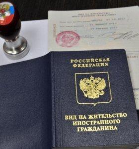 РВП, ВНЖ, гражданство РФ - Заполнение заявлений