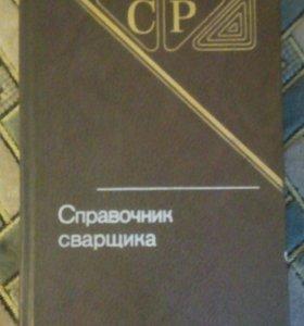Книга Справочник Сварщика
