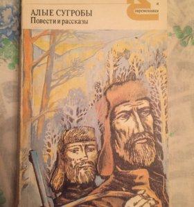 Вячеслав Шишков повести и рассказы