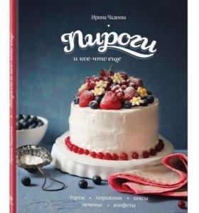 Книга И.Чадеевой