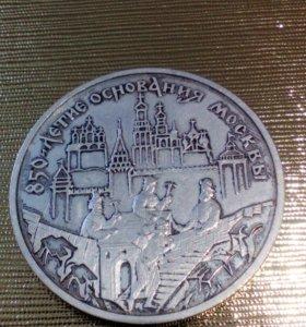 3 рубля серебро