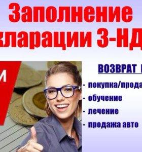 Заполнение налоговых деклараций 3-НДФЛ