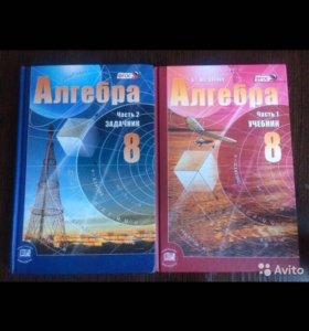 Учебники по алгебре 8 класс