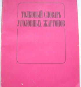 Толковый словарь уголовных жаргонов 1991г.