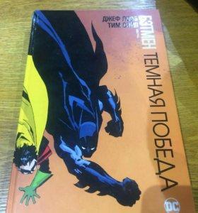 Графический роман Бэтмен: Тёмная Победа. Продаю.