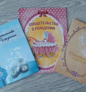 Обложки для свидетельства о рождении