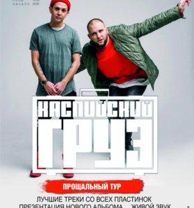 Билеты на Каспийский груз