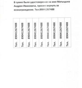 Утерено удостоверение РЖД