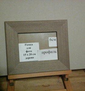 Рамка для фото 15х20 см. дерево!