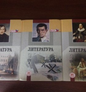 Учебники по литературе 9 класс