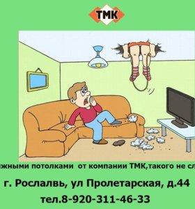 Натяжные потолки от 168 рублей