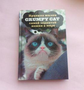 """Книга """"Правила жизни самой сердитой кошки в мире"""""""