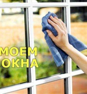 Помою окна