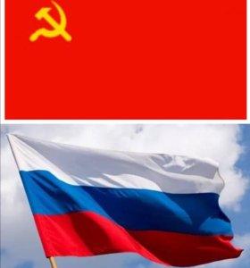 Флаг СССР, России триколор и с гербом, Победы, ВМФ