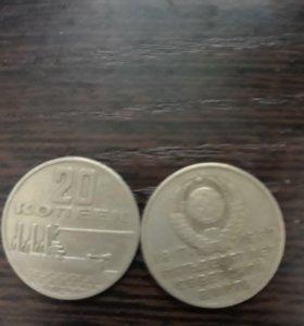Монета 20 копеек сср