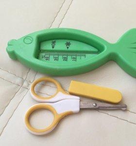 Детский термометр воды плюс ножницы
