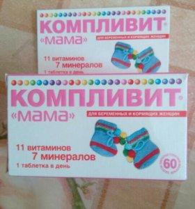 Таблетки для беременных
