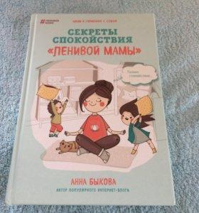 Книга для мамы в отпуске по уходу за малышом