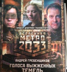 Метро 2033 Голоса выжженных земель.Сборник 3 книги