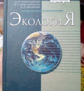 Экология, учебник для вузов