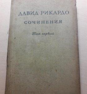 """Давид Рикардо """"Начало политической экономии"""" 1941г"""