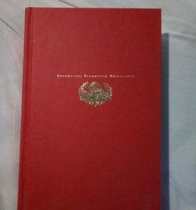 Сборник рассказов И.Бунина