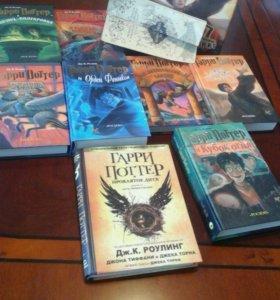 Комплект из 8 книг Гарри Поттер.Росмэн. Доставка