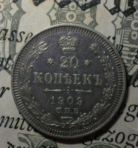 20 копеек 1909 год сохран