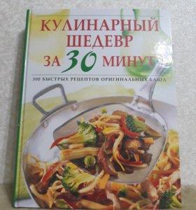 """Книга """"Кулинарные шедевры за 30 минут"""""""