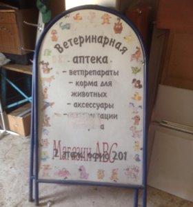 Штендер б/у
