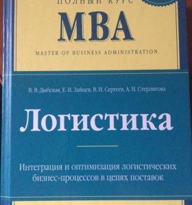 Логистика МВА книга