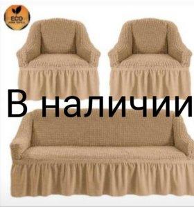Чехол на мебель