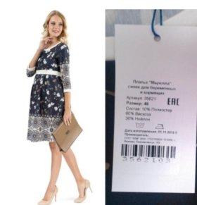 Новое! Платье для беременной/кормящей.
