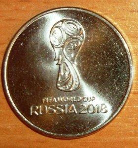 Монета 25 рублей - символ ЧМ по футболу 2018.