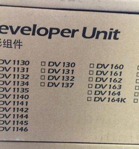 Блок проявки DV-130;DK-150;DV-1140E