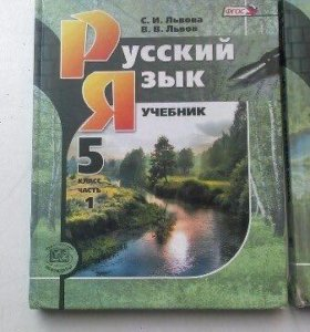 Учебник по русскому 5 класс Львова