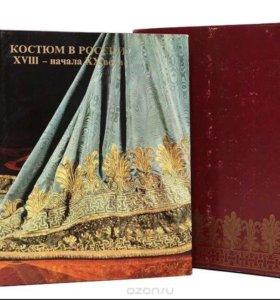 Книги.костюм в России.И европейский солдат за 300л