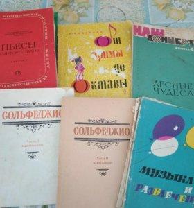 Учебная литература по сольфеджио и игре на фортепи