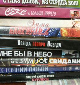 Dvd диски lovestory - 10 шт!