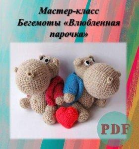 Мастер-класс Бегемотики Влюблённая парочка, pdf