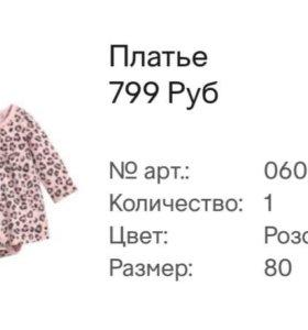 Платье-боди H&M