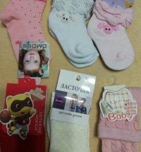 Носочки новые!!! для девочки и мальчика до 6 лет