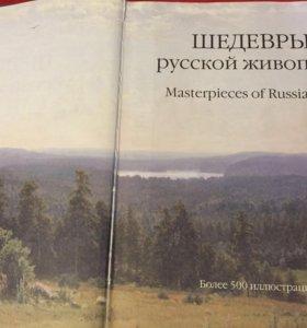 Книга «Шедевры русской живописи» 2001 г.
