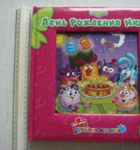 Книга-мозаика День рождения Нюши