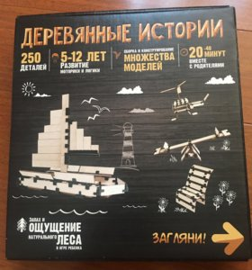 Конструктор Деревянные истории 250 элементов